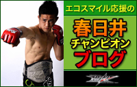エコスマイル応援の春日井チャンピオンブログ