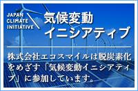 株式会社エコスマイルは脱炭素化をめざす「気候変動イニシアティブ」に参加しています。