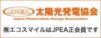 エコスマイルはJPEA太陽光発電協会の正規会員です