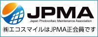 一般社団法人 太陽光発電安全保安協会 JPMA会員について