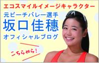坂口佳穗オフィシャルブログ