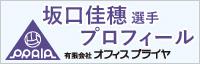 坂口佳穗プロフィールページ