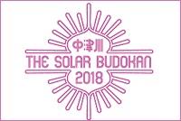 中津川 THE SOLAR BUDOKAN 2018