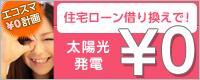 エコスマ¥0計画/住宅ローン借り換えで!/太陽光発電¥0