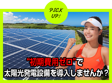PICK UP!電気を「貯める」???