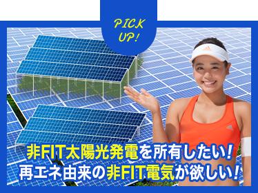 PICK UP!発電した電気を自社で使う!!