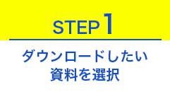 STEP1-ダウンロードしたい資料を選択