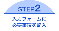 STEP2-入力フォームに必要事項を記入